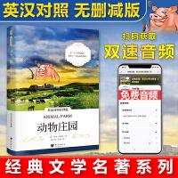 动物庄园 英汉对照注释版 世界经典文学名著双语系列
