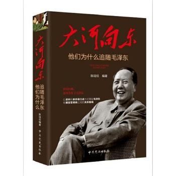 大河向东:他们为什么追随毛 泽东