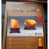 【二手旧书9成新】黄龙玉 /葛宝荣、刘涛、张家志 地质出版社