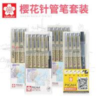 日本樱花针管笔套装漫画勾线笔防水设计草图笔描边笔签字笔成人学生考试专用中性笔手绘动漫设计绘画笔樱花笔