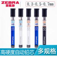 日本ZEBRA斑�R自�鱼U�P芯0.3/0.5/0.7mm石墨�U芯不易�嚆U芯P-LD10不易�嚆U芯LDBZ6 活�鱼U�P芯高硬
