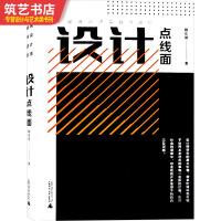 设计点线面 平面设计师实战与进阶 设计指南 平面设计基础理论书籍