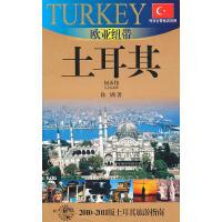欧亚纽带-土耳其(外交官带你看世界)