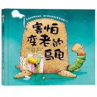 贝贝熊童书馆:害怕变老的乌龟 (精装绘本) (西班牙)保拉・梅尔兰(德)索尼娅・威默绘吕怡如 9787559052421