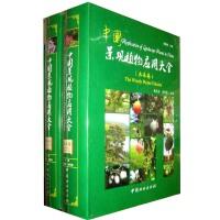 中国景观植物应用大全(木本卷 草本卷)2大本一套