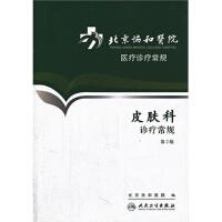 北京协和医院医疗诊疗常规-皮肤科诊疗常规(第2版)