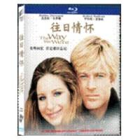 正版蓝光碟往日情怀/俏郎君1080P高清蓝光dvd电影碟片