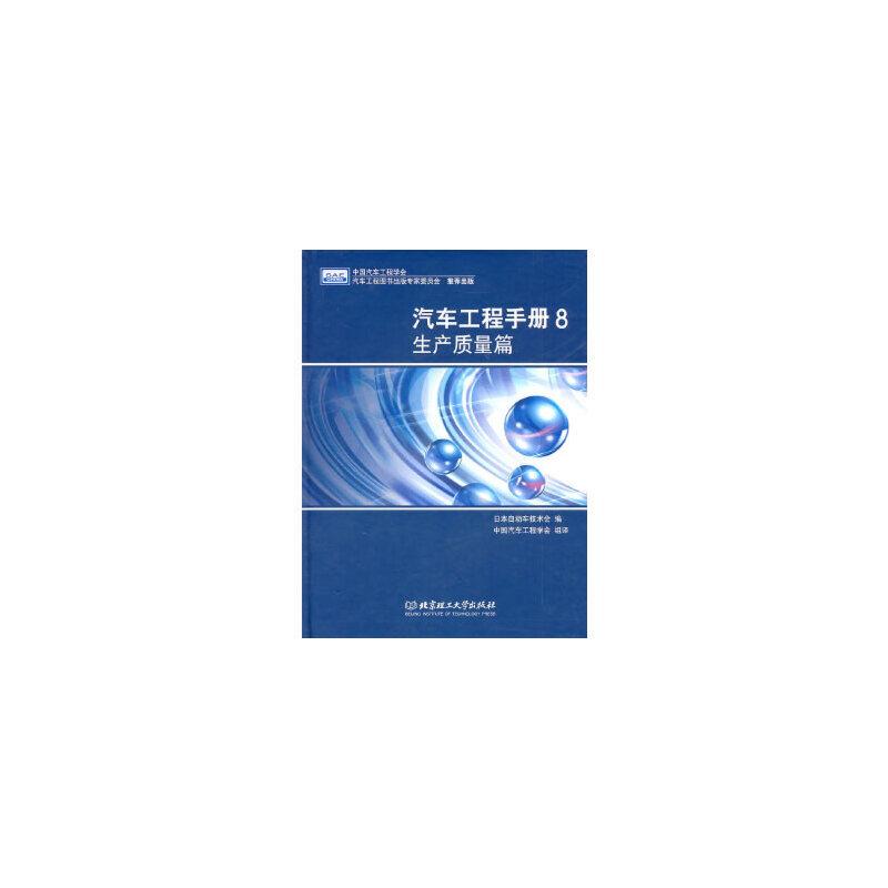 【正版现货】汽车工程手册8 生产质量篇  9787564039455 北京理工大学出版社