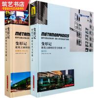 变形记 建筑立面的衍生与突破 上下 创意建筑外观设计 建筑表皮 建筑细部设计书籍