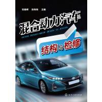 混合动力汽车结构与检修