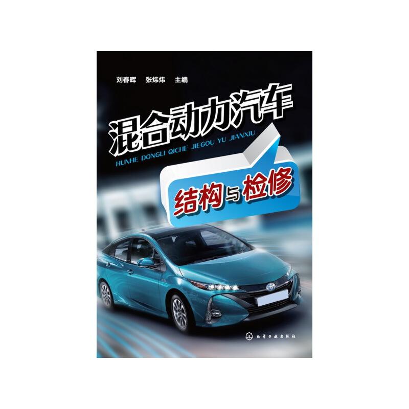 混合动力汽车结构与检修 丰田普锐斯、别克君越、奥迪Q5、宝马X6—图文并茂,直观明了,快速掌握