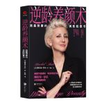 逆龄养颜术:我最想要的美肌能量书(美国平面模特、时尚专栏作家沙尔,分享美丽秘密!)