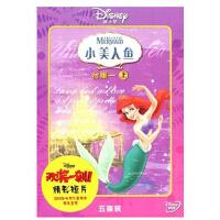 【原装◆正版】小美人鱼合集一 上 精装 5DVD