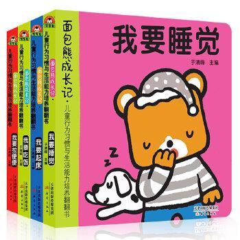 面包熊成长记全4册儿童绘本0-3-6岁幼儿睡前故事书好习惯养成幼儿园绘本书籍立体翻翻书婴幼儿行为习惯培养早教启蒙认知绘本故事书