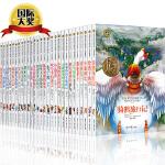 全套装28册国际大奖儿童文学小说名著小学生课外阅读书籍4-6年级畅销三四五六年级课外书必读8-9-10-12-15岁尼