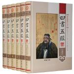 四书五经/全套正版 全注全译/精装全本6册 中国书店 定价1560