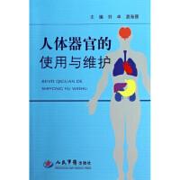 人体 器官的使用与维护 的使用与维护 人民军医出版社9787509173350 刘卓
