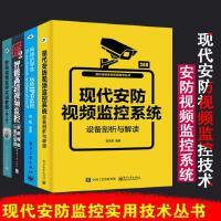 现代安防视频监控系统+安防视频监控实训教程第2版+玩转IP看监控+