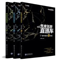 思维创新直通车学而思秘籍 初中数学(7-9年级) 共3册