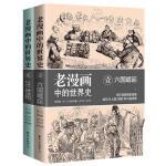 《老漫画中的世界史》(全二册)