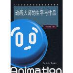【正版直发】动画大师的生平与作品 吕鸿雁,张骏著 9787810859165 中国传媒大学出版社