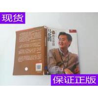 [二手旧书9成新]马化腾的腾讯帝国。 /林军、张宇宙 著?/ 中信出?