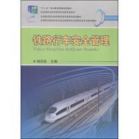 【新书店正版】铁路行车安全管理韩习良9787113191726中国铁道出版社