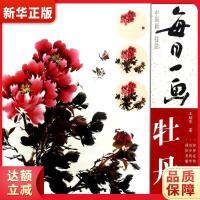 每日一画――中国画技法 牡丹 王绍华 福建美术出版社 9787539336626
