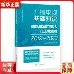 广播电视基础知识(2018-2019) 广播影视业务教育培训丛书编写组 9787507843309 中国国际广播出版社