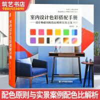 室内设计色彩搭配手册 设计师必用配色原则和实用方案800 住宅家居空间 配色风格 比例 技巧 室内设