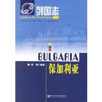 列国志:保加利亚【正版书籍,可开发票】
