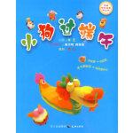中国节日故事手工书--小狗过端午