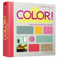 色卡:室内设计配色方案