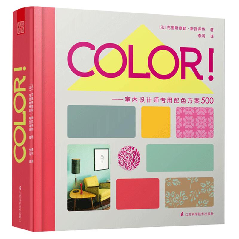 """色卡:室内设计配色方案COLOR中文简体版强势推出,法国""""疯狂设计师""""克里斯泰勒·斯瓦泽勒力作,展现来自法国知名室内设计师的浪漫视觉,执着追求。法语原版1年狂销15万册,不断加印中!!"""