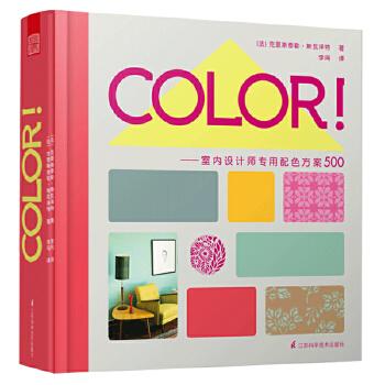 """色卡:室内设计配色方案 COLOR中文简体版强势推出,法国""""疯狂设计师""""克里斯泰勒·斯瓦泽勒力作,展现来自法国知名室内设计师的浪漫视觉,执着追求。法语原版1年狂销15万册,不断加印中!!"""