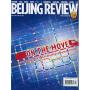 满68包邮 北京周刊2018年21期 期刊杂志