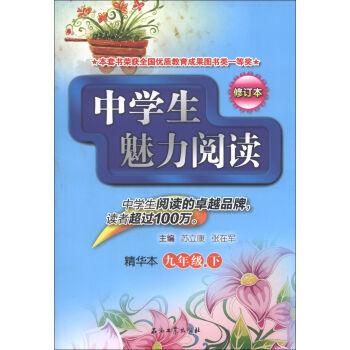中学生魅力阅读  修订版(九年级 下  精华本) 【正版书籍】