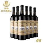 张裕酒文化博物馆馆藏干红葡萄酒750ml 【整箱6瓶装】