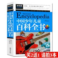 【新阅读彩绘】新阅读中国少年儿童百科全书正版青少年中小学生课外阅读物8-9-10-12-15岁少儿童书籍书三四五六年级
