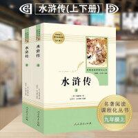 水浒传(上下册) 九年级上 教育部推荐书目初中统编语文配套课外阅读名著文学作品 人民教育出版社