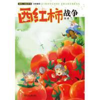 【二手正版9成新】汤素兰奇迹系列 注音童话:西红柿战争,汤素兰,湖南少儿出版社,9787535846068