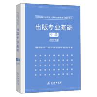 出版专业基础 中级(2015年版)