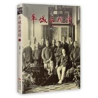 【新书店正版】羊城后视镜③杨柳花城出版社9787536082588