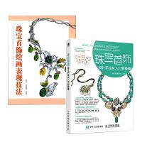 2本 珠宝首饰设计手绘从入门到精通+珠宝首饰绘画表现技法 设计书籍 ewelCAD软件绘制效果图 教程书籍 胸针戒指项