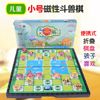 斗兽棋 磁性小斗兽棋H-6折叠棋盘 儿童益智玩具游戏棋类