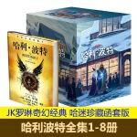 (全套8册)哈利波特全集1-7册全套中文版 加第八册 哈利波特与被诅咒的孩子中文版 哈利波特全套全集7册 全套 哈利波