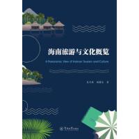 【正版直发】海南旅游与文化概览=A Panoramic View of Hainan Tourism and 吴文妹,