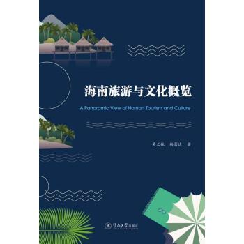 【正版直发】海南旅游与文化概览=A Panoramic View of Hainan Tourism and 吴文妹,杨蕾达 9787566826923 广州暨南大学出版社有限责任公司
