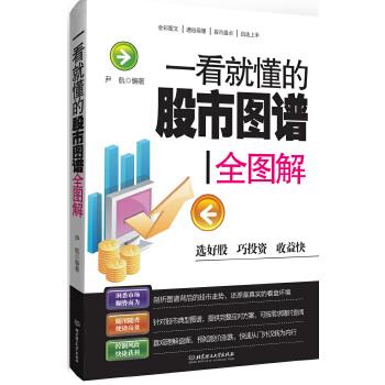 一看就懂的股市图谱全图解(pdf+txt+epub+azw3+mobi电子书在线阅读下载)