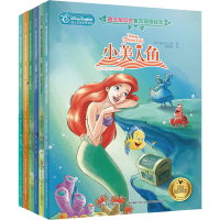 迪士尼公主官方双语绘本合辑(套装共六册)